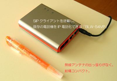 Blw54vp1