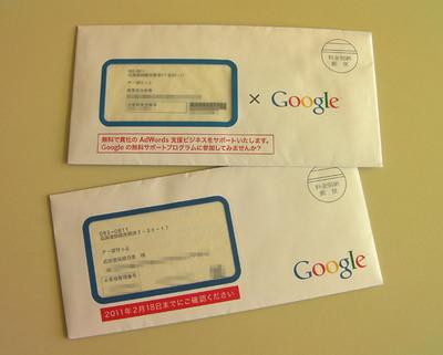 Google_letter1