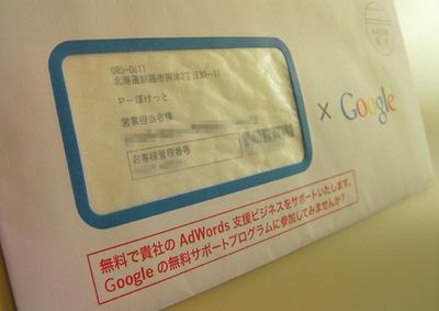 Google_letter3