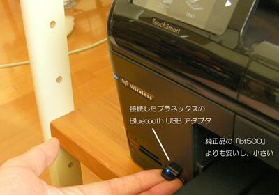 Bluetoothusb