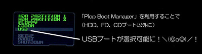 Plop_boot_manager