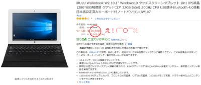 Windows10_tablet_by_irulu